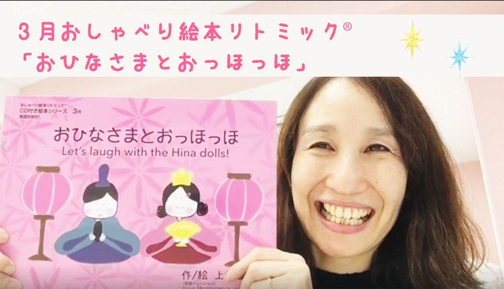 3月のおしゃべり絵本リトミック®