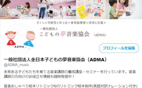 ADMATwitterアカウント