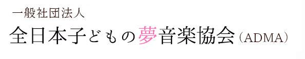 一般社団法人 全日本こどもの夢音楽協会(ADMA)